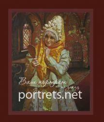Портрет в историческом костюме