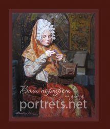 Пример портрета в историческом костюме